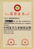 中国蓝冠注册行业畅销品牌荣誉证书