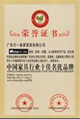 中国蓝冠注册行业十佳名优品牌