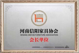 河南信阳蓝冠注册协会会长单位