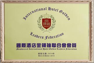国际酒店金领袖联合会会员