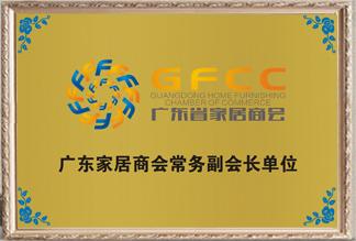广东蓝冠注册商会常务副会长单位