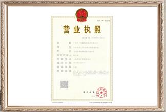 蓝冠注册营业执照