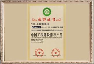 中国工程建设推荐产品荣誉证书