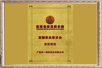 佛山名蓝冠注册俱乐部定制蓝冠注册委员会主任单位