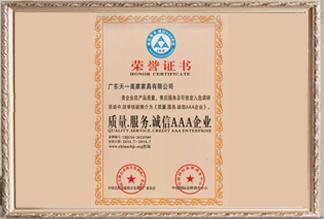 质量.服务.诚信AAA企业荣誉证书