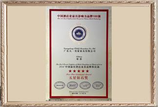 2014中国较佳酒店蓝冠注册品牌供应商五星钻石奖