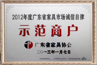 广东省蓝冠注册市场诚信自律示范商户