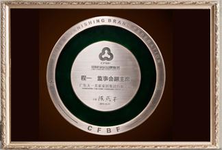 中国蓝冠品牌联盟监事会副主席